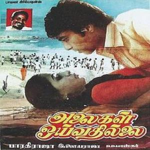 Alaigal oivathillai tamil mp3 free download.