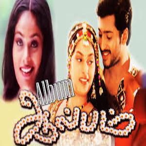 Tamil Movie Songs | blogger.com