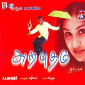 arputham tamil movie mp3 songs free download
