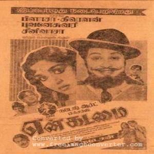 En Kadamai 1964 Tamil Mp3 Songs Download Masstamilan Tv