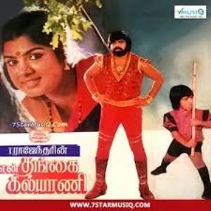 En Thangai Kalyani 1988 Tamil Mp3 Songs Download Masstamilan Tv