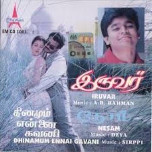 Iruvar 1997 Tamil Mp3 Songs Download MassTamilan Tv