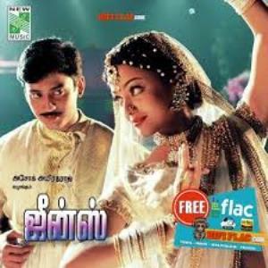 Jeans 1998 Tamil Mp3 Songs Download MassTamilan Tv