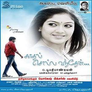 Kadhal Solla Vandhen 1999 Tamil Mp3 Songs Download Masstamilan Tv