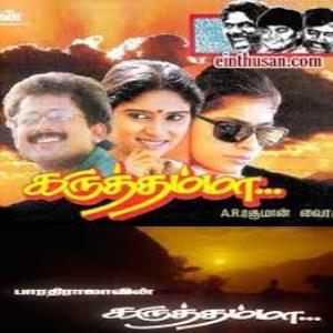 Karuthamma 1994 Tamil Mp3 Songs Download Masstamilan Tv