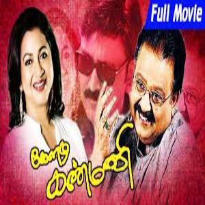 karpoora bommai ondru tamil mp3 song free download