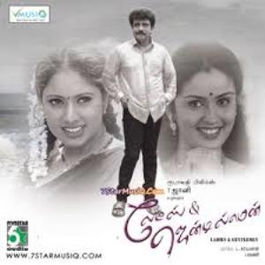vennilave vennilave vanatha vittutu vaa mp3 song free download