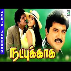 Natpukkaga 1998 Tamil Mp3 Songs Download Masstamilan Tv