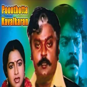 dhoorathu idi muzhakkam mp3 songs free download