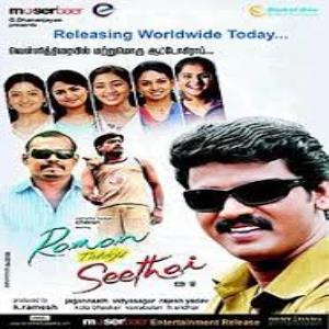 raman thediya seethai tamil movie mp3 songs free download