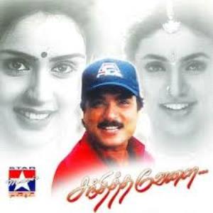 Sandhitha Velai 2000 Tamil Mp3 Songs Download Masstamilan Tv