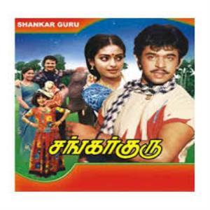 Shankar Guru 1987 Tamil Mp3 Songs Download Masstamilan Tv