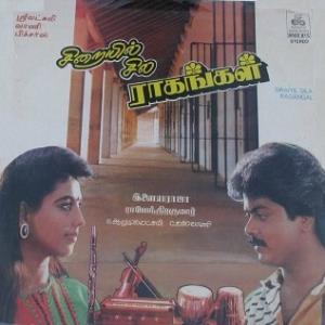 Thalattu padava 1990 tamil mp3 songs download masstamilan tv.