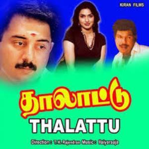 Thalattu padalgal songs download | thalattu padalgal songs mp3.