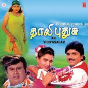 Thayin Manikodi 1998 Tamil Mp3 Songs Download Masstamilan Tv