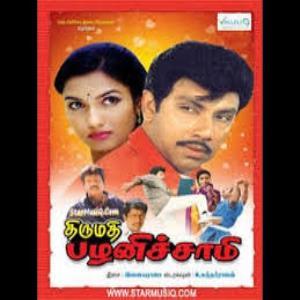 Thirumathi Palanisamy 1992 Tamil Mp3 Songs Download Masstamilan Tv