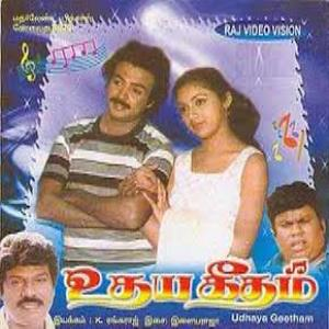 thene thenpandi meene mp3 song free download