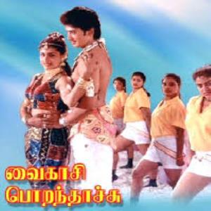 Vaigasi Poranthachu 1990 Tamil Mp3 Songs Download Masstamilan Tv