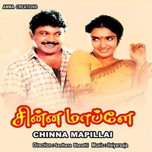 Chinna Mapillai 1993 Tamil Mp3 Songs Download Masstamilan Tv