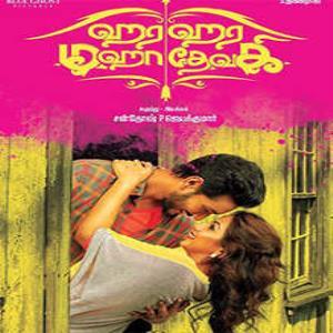 Hara Hara Mahadevaki 2017 Tamil Mp3 Songs Download Masstamilan Tv