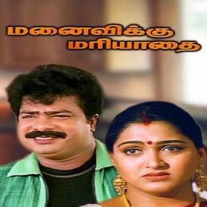 Manaivikku Mariyadhai 1999 Tamil Mp3 Songs Download Masstamilan Tv