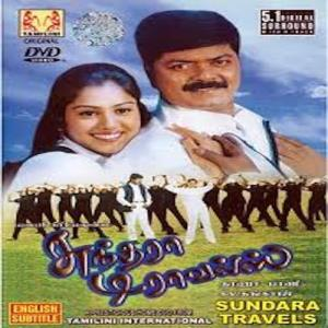 sundara travels all mp3 songs free download