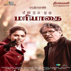 Meendum Oru Mariyathai 2020 Tamil Mp3 Songs Download Masstamilan Tv